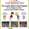 TAE KWON DO_3ο JUNIOR STARS CUP !!!