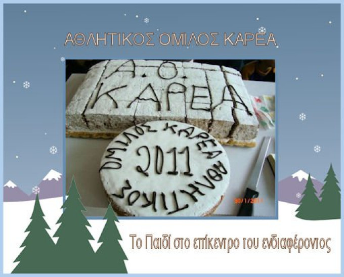 Κόβουμε την πίτα των ακαδημιών μας !