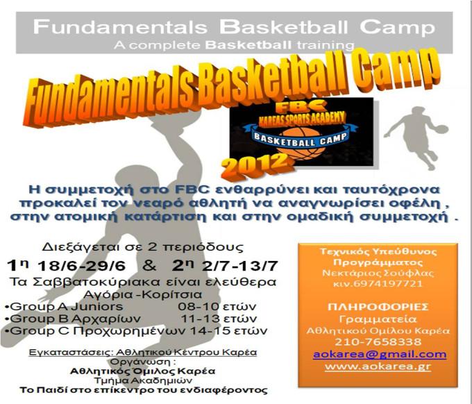 Fundamentals Basketball Camp 18/6-29/6 και 2/7-13/7
