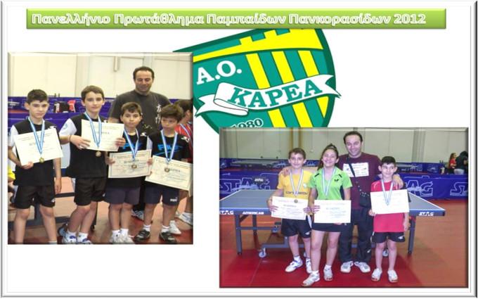 Πίνγκ-Πόνγκ: Με 4 Πανελλήνιους τίτλους η συμμετοχή μας στο Πανελλήνιο Πρωτάθλημα Παμπαίδων Πανκορασίδων 2012