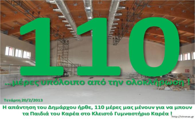 Δήμαρχος Βύρωνα Νίκος Χαρδαλιάς 20/2/2013 : To Κλειστό Γυμναστήριο Καρέα αναμένεται να έχει ολοκληρωθεί το αργότερο μέχρι τον Ιούνιο
