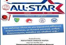 A.O. Καρέα οργανώνει αθλητικό party για τη νεολαία του Βύρωνα !