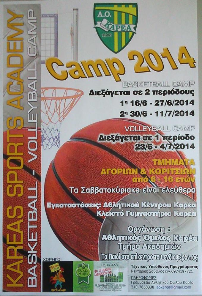 Για 4η χρονιά το Camp του Αθλητικού Ομίλου Καρέα