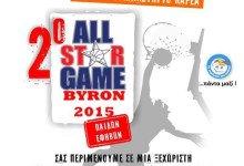 """Ο Α.Ο. Καρέα διοργάνωσε το """"2o Basketball All Star Game"""" !!!"""