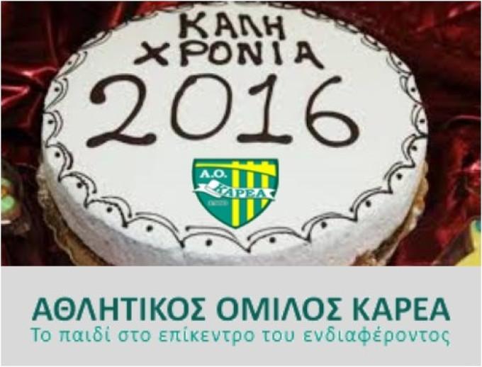 Κοπή Πρωτοχρονιάτικης Πίτας ΑΟ ΚΑΡΕΑ 2016