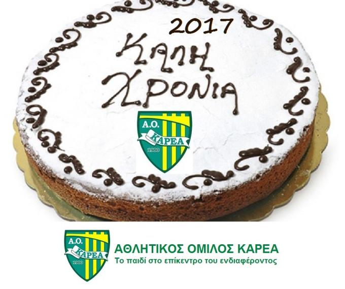 Κοπή Πρωτοχρονιάτικης Πίτας ΑΟ ΚΑΡΕΑ 2017