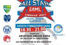4ο ALL STAR GAME VIRONAS 2017 (Παίδων-Εφήβων)