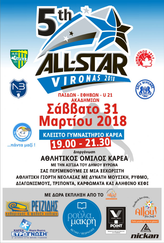 Το 5o All Star Game είναι γεγονός!