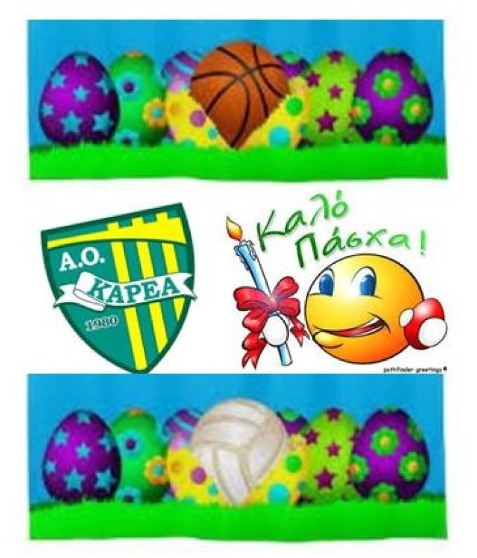 Οι προπονήσεις των ακαδημιών Basketball & Volleyball του Α.Ο. ΚΑΡΕΑ το ΠΑΣΧΑ 2018