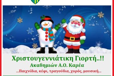 Χριστουγεννιάτικη Γιορτή Ακαδημιών ΑΟ ΚΑΡΕΑ