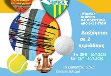 Καλοκαιρινό Camp ΑΟ ΚΑΡΕΑ 2020_Έναρξη Δηλώσεων Συμμετοχής