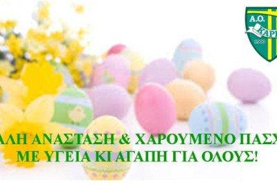 Η οικογένεια του ΑΟ Καρέα σας εύχεται Καλό Πάσχα!